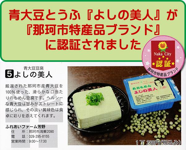 青大豆とうふ「よしの美人」が「那珂市特産品ブランド」に認定