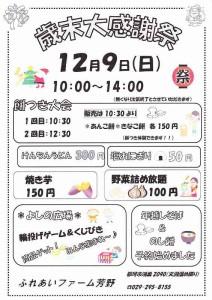 s-折込広告2018-12